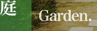 ガーデン画像