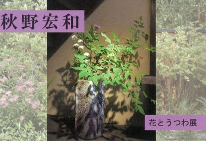 「花とうつわ展」のDMできました。写真