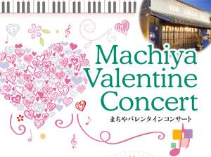 まちやバレンタインコンサート写真