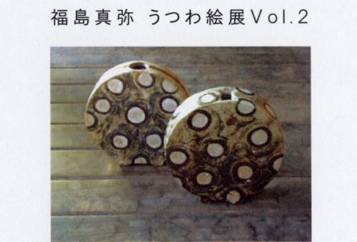 福島真弥 うつわ絵展Vol.2写真