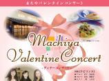 「まちやバレンタインコンサート」 ~ディナーコンサート~写真