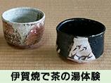 伊賀焼で茶の湯体験!写真