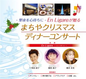 まちやクリスマスディナーコンサート写真
